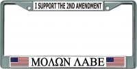 "2nd Amendment Molon Labe ""Come And Take"" Chrome Frame"